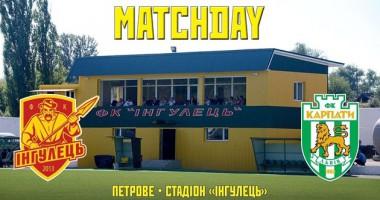 Ингулец - Карпаты: видео онлайн трансляция матча Кубка Украины