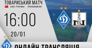 Динамо - Нефтчи: видео онлайн трансляция товарищеского матча