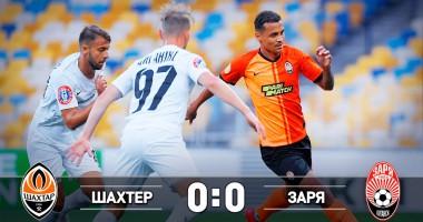 Шахтер - Заря 0:0 видео обзор матча чемпионата Украины