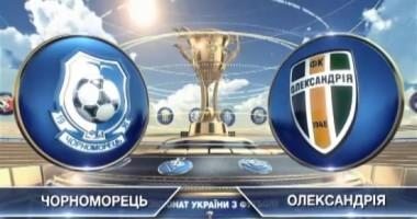 Черноморец - Александрия 1:0 Видео гола и обзор матча чемпионата Украины