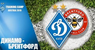 Динамо - Брентфорд: видео онлайн трансляция товарищеского матча