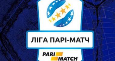 УПЛ представила календарь игр второго этапа чемпионата Украины