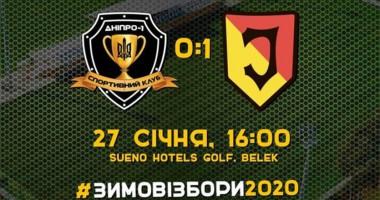 Днепр-1 - Ягеллония 0:1 видео гола и обзор товарищеского матча