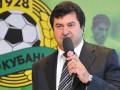 Украинский спонсор урезал финансирование Кубани из-за событий на Донбассе