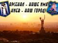 Болельщики Арсенала просят Онищенко не менять название клуба