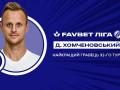 Полузащитник Зари стал лучшим игроком 32 тура УПЛ