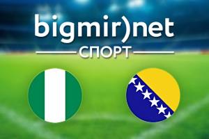Нигерия – Босния и Герцеговина: Где смотреть матч