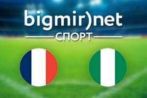 Франция – Нигерия: Где смотреть матч 1/8 финала