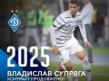 Супряга продлил контракт с Динамо