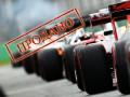 Формула-1 продана за 8 миллиардов долларов