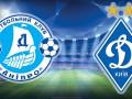 Днепр - Динамо: Где смотреть матч чемпионата Украины