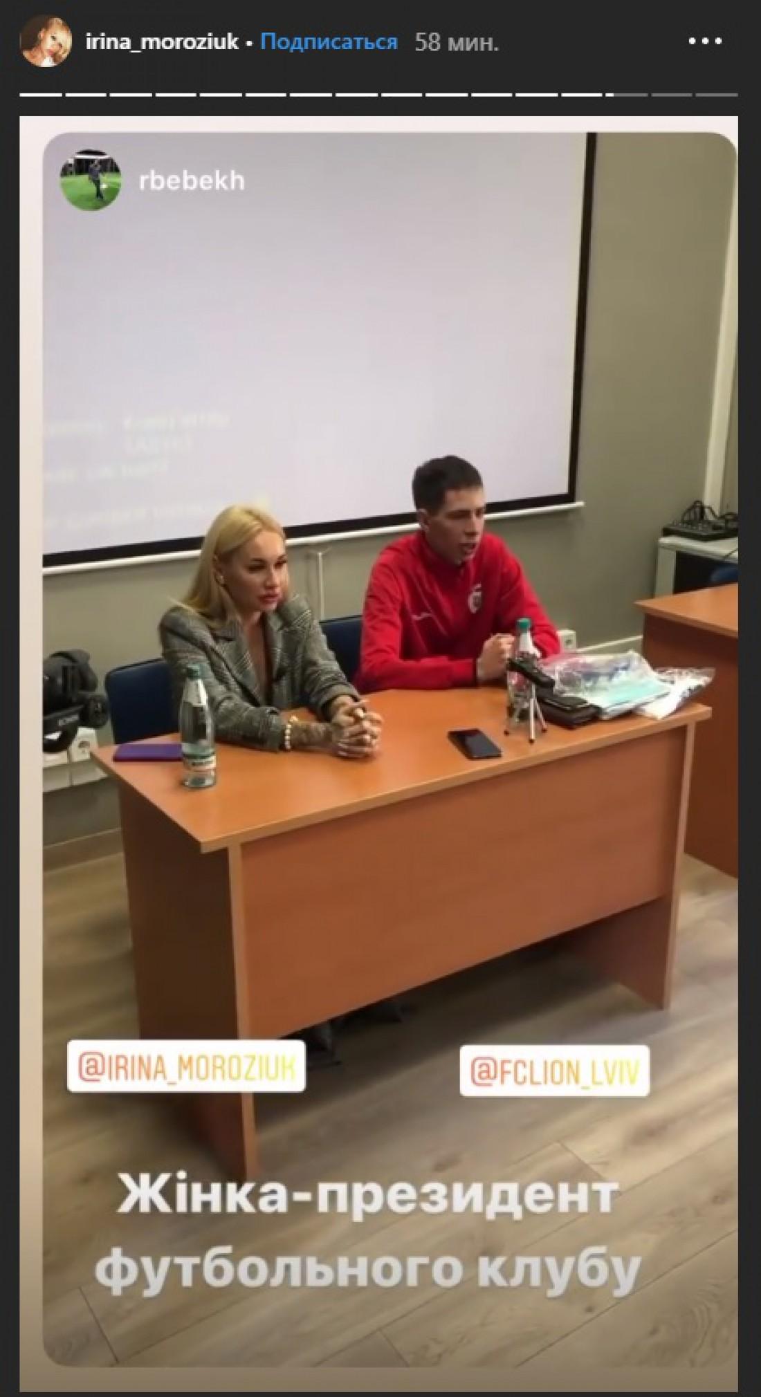 Ирина Морозюк стала президентом FC LION
