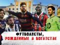 Футболисты, родившиеся в богатстве: новый влог на канале Бей-Беги