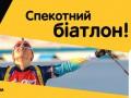 Владимир Брынзак станет гостем проекта Эксперты биатлона