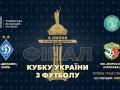 Стало известно, во сколько состоится финал Кубка Украины между Динамо и Ворсклой