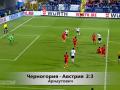 ТОП-5 голов  сборной Австрии в Квалификации ЕВРО-2016