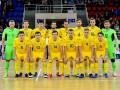 Сборная Украины по футзалу узнала расписание матчей квалификации на Евро-2022