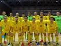 Сборная Украины по футзалу узнала соперников на Евро-2022
