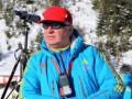 Президент федерации биатлона Украины: Вся команда показывает высокие результаты