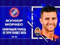 Мораес - лучший игрок 15 тура чемпионата Украины