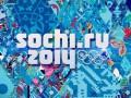 Состав Украины на Олимпиаду в Сочи пополнился еще тремя спортсменами