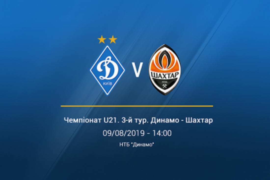 Динамо U-21 - Шахтер U-21: видео онлайн трансляция