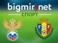 Россия - Молдова 1:1 Онлайн трансляция матча отбора на Евро-2016