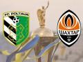 Полтава - Шахтер: онлайн трансляция матча Кубка Украины