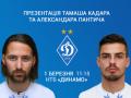 Онлайн видео трансляция презентации новичков Динамо Киев