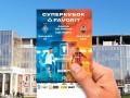 В Одессе ожидается аншлаг на матч Динамо - Шахтер