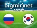 Россия – Южная Корея: Где смотреть матч Чемпионата мира по футболу 2014