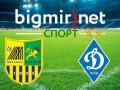 Металлист - Динамо: Когда и где смотреть матч Кубка Украины
