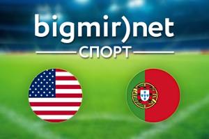 США – Португалия: Где смотреть матч