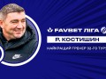 Костышин - лучший тренер заключительного тура чемпионата Украины