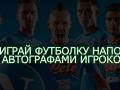 Конкурс: выиграй футболку Наполи с автографами футболистов