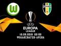 Вольфсбург - Александрия 3:1 онлайн трансляция матча Лиги Европы