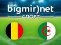 Бельгия – Алжир - 2:1 Видео голов матча
