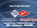 Не пропустите матч. Динамо Киев vs Спартак Москва