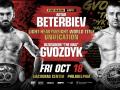 Гвоздик - Бетербиев: где смотреть бой
