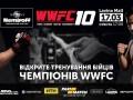 В Киеве состоится открытая тренировка чемпионов лиги WWFC