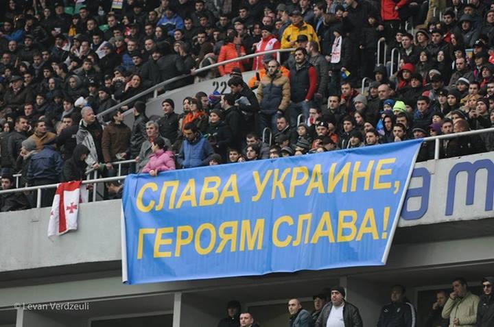 Грузинские болельщики помянули память погибших в Украине