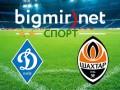 Динамо – Шахтер –  2-1, текстовая трансляция