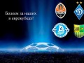 Кто покажет украинские команды в еврокубках