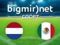 Нидерланды – Мексика: Где смотреть матч 1/8 финала Чемпионата мира по футболу 2014