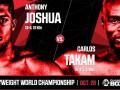 Два чемпиона: промо видео к боям Джошуа и Уайлдера от Showtime