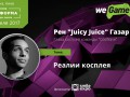 Популярный косплеер Рен Juicy Juice Газар станет спикером открытого лектория WEGAME 3.0