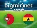 Португалия – Гана: Где смотреть матч Чемпионата мира по футболу 2014