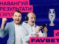 Футбольные эксперты вместе с FAVBET выбрали победителя Евро-2020