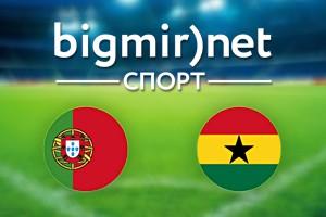 Португалия – Гана: Где смотреть матч