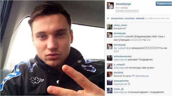 Олейник в Instagram позирует в форме Сампдории